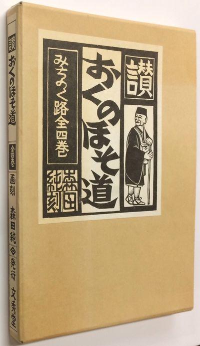 Mizusawa: Bunshu Do 文秀堂, 1988. Four slender paperback volumes, very good, in original...