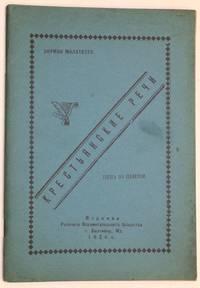 image of Krest'ianskie rechi