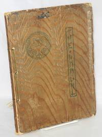 The Annual for Shortridge High School 1915