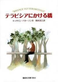 image of Bridge To Terabithia (Japanese Edition)