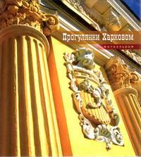 image of Walking Through Kharkiv [ Kharkov ] - Anniversary Photo Album