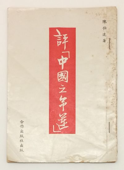 San Francisco: He zuo chu ban she / Co-operative Publishers, 1946. 32p., staplebound booklet, covers...