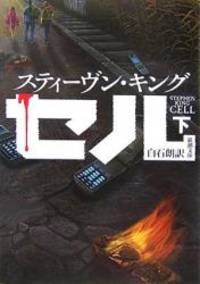 image of Cell [Japanese Edition] (Volume # 2)