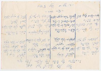 NAOMI SHEMER. Autograph Manuscript Signed of the lyrics to