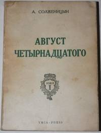 August [First Edition in Russian]