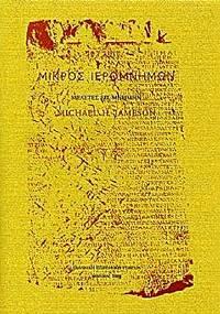 MIKROS HIEROMNEMON: STUDIES IN MEMORY OF MICHAEL H. JAMESON