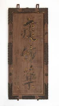 An early and monumental wooden double-sided kanban (shop signboard) of the Odagiri pharmaceutical company, advertising its throat medicine Kaden Kintokutan (Family Recipe passed down Golden Virtue Pills)