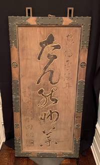 "An early and monumental wooden double-sided kanban (shop signboard) of the ""Odagiri"" pharmaceutical company, advertising its throat medicine ""Kaden Kintokutan"" (""Family Recipe passed down Golden Virtue Pills"")"