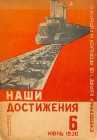 Our Achievements Nashi dostizheniia. 1930 #6.