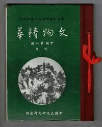 文物精華 [= Chinese art treasures]