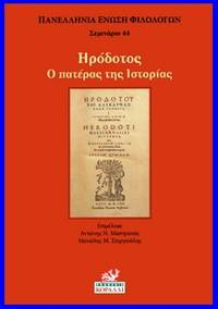 image of HERODOTOS