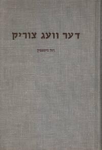 image of Der Veg Tzurik (Novels)