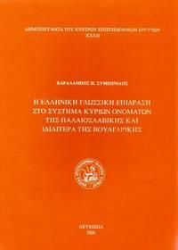 He hellenike glossike epidrasi sto systema onomaton tes archaeas ecclesiastikes slavikes kai idiaitera tes boulgarikes