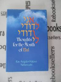 Thoughts for the Month of Elul