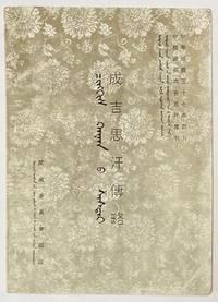 image of Cinggis Qagan-u sastar
