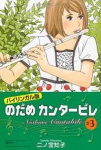 Nodame Cantabile, Vol. 3 (Kodansha Bilingual Comics)