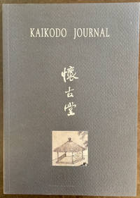 Kaikodo journal :; [Exhibition and sale : 5 September-29 October 1996]