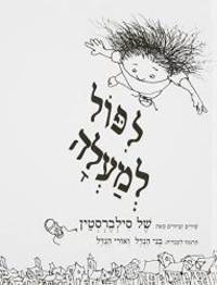 Falling Up (Hebrew) (Hebrew Edition) by Shel Silverstein - Hardcover - 1996-01-01 - from Books Express and Biblio.com