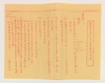 : n.pub, 1971. 11x8.5 inch handbill, mimeographed Chinese text both sides, vertical crease, otherwis...