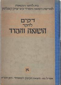 DAPIM LE-HEKER HA-SHO'AH VEHA-MERED SIDRAH 1, JANUARY-APRIL 1951 AND  FEBRUARY 1952, COMPLETE...