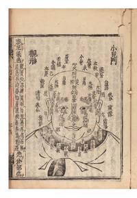 Henchu igaku nyumon [Chinese: Yixue rumen; Commentary on the Introduction to Medicine]