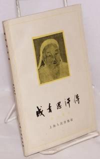 Chengjisi han zhuan  成吉思汗傳