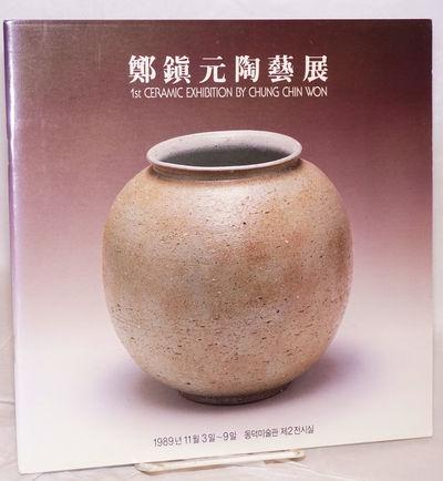 Seoul: Tongdok misulgwan, 1989. , stiff wraps, very good. 9.5x9.5 inches, full-page photos of cerami...