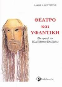 image of  Theatro kai hyphantike (Me aphorme ton Politico tou Platona)