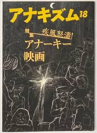image of Anakizumu 18  アナキズム 18
