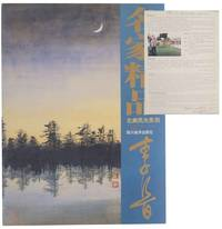 American Scenery Series (Signed First Edition)