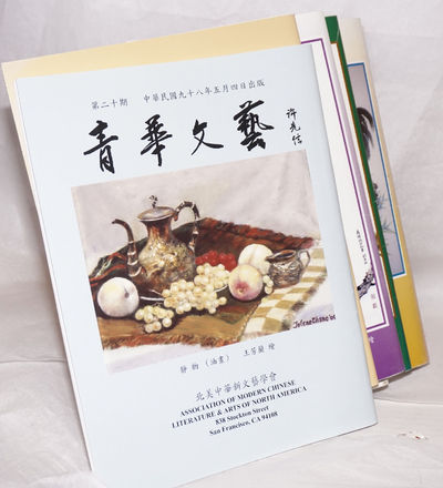 San Francisco: Association of Modern Chinese Literature and Arts of North America 北美中...
