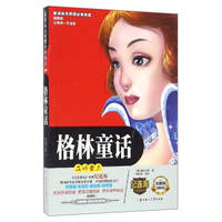 New standard barrier-free classic reading: Grimm's fairy tales (illustrated edition)(Chinese Edition) by [ DE ] GE LIN XIONG DI  ZHU - Paperback - 2016-01-01 - from cninternationalseller and Biblio.com