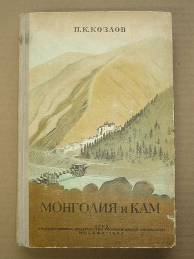 Moscow: Ogiz, 1947. Second Edition. Tall octavo; 437pp; VG- condition hardcover; bound in faded clot...