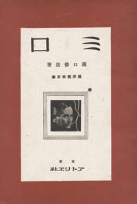 MIRO. (Seiyo Bijutsu Bunko.)