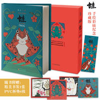 image of Frog: Commemorative Collector (Nobi Award. Mao Mathers! Best-selling 5 million> Multi-handed Capsules. with a Cup. Exquisite Bookmark!)(Chinese Edition)