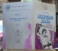 Slavianogoritskaya borba (Seriia Tainy voinskikh iskusstv) (Russian Edition)
