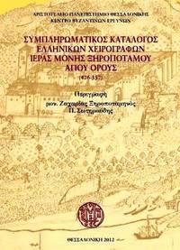 Sympleromatikos catalogos hellenikon cheirographon Hieras Mones Xeropotamou Hagiou Orous (426-557)