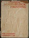 Japanese Wood-Block Printing