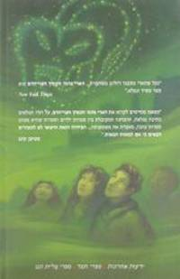 Harry Potter and the Half-Blood Prince (Hebrew Edition)