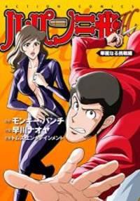 ルパン三世H 華麗なる挑戦編 (アクションコミックス)