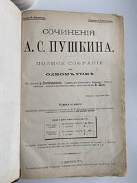 Sochineniia A.S.Pushkina. Polnoe sobranie v odnom tome. (Works of A.S.Pushkin. Complete...