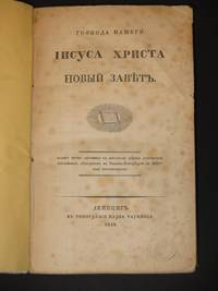 Gospoda Nashego Iisusa Khrista, Novyi Zavet - Our Lord Jesus Christ, New Testament (Rare Early Russian Language Bible)
