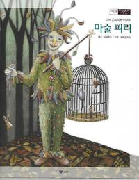 image of The Magic Flute (in Korean)