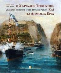 CHARILAOS TRIKOUPIS ET LES TRAVAUX PUBLICS
