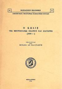 Ho codix tes Metropoleos Sisaniou kai Siatistes (1686-)