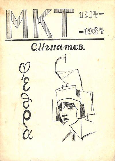 MKT Phaedra (Stenberg, G). Ignatov, S.
