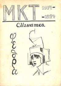 FEDRA v Moskovskom Kamernom Teatre