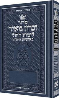 Weekday Siddur Zichron Meir Large Type Mid Size Nusach Sefard by  Rabbi Meir Zlotowitz Rabbi Nosson Scherman - Hardcover - 2017 - from Amazing Bookshelf, Llc and Biblio.com