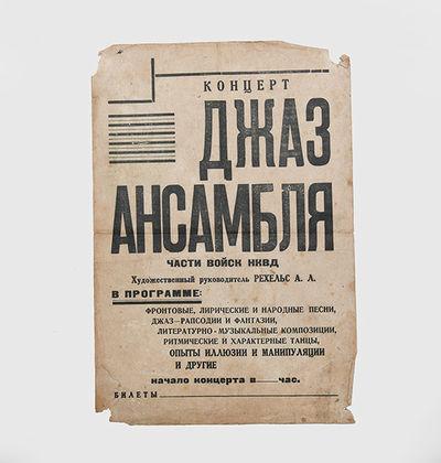 [Title in Russian:] Koncert dzhaz...
