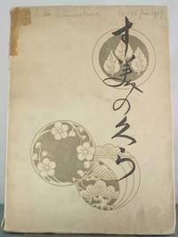 Objets d'Art et Peintures du Japon et de la Chine provenant de al Collection Suminokura de Kioto